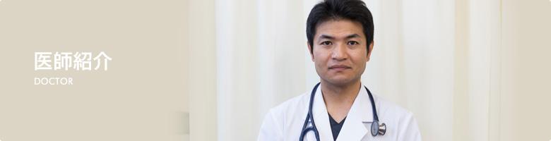 医師紹介[DOCTOR]